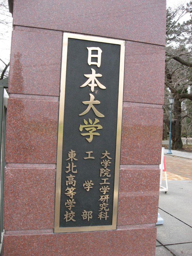 学食訪問ー238 日本大学・工学部