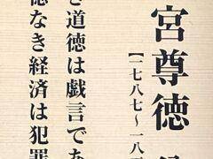 東海道線でのんびり。小田原城と報徳二宮神社をめぐりました