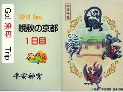 Go!  朱印 Trip to 晩秋の京都 2019 Dec. 1日目