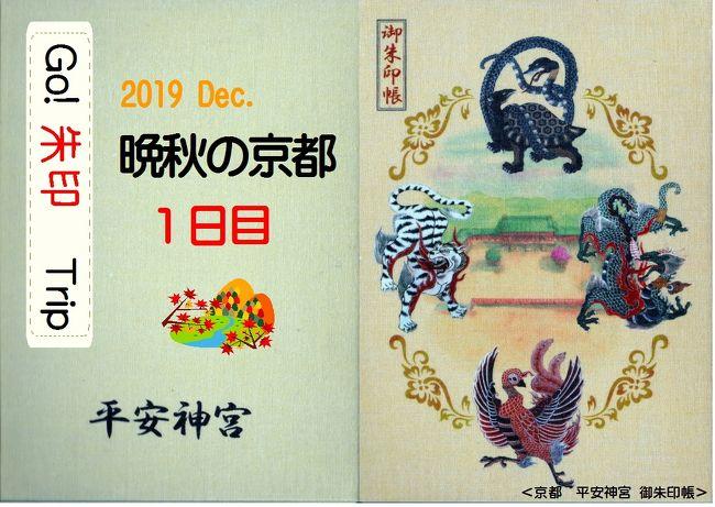 12月に仕事で京都に行きました。今年2月以来の京都です。<br />「京都 秋の特別公開」キャンペーンはほとんど終わっていましたが、まだ夜間特別拝観を実施していた寺院があったので訪れ、ライトアップされた紅葉を楽しみました。もちろん、御朱印も!<br />夕飯は、老舗で名物料理をいただきました。<br />