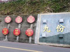 11月の台北って寒いのね その2は九分