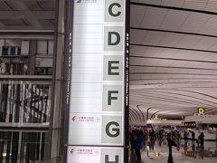 香港回避して、北京にわざわざ上海経由で国内線使用の、大興空港使う便で行ってみた(その3)帰国日