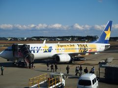 茨城空港に降り立ちました