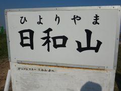 オーヤシクタンさま緊急来仙。仙台民として全力で要人警護させていただく。