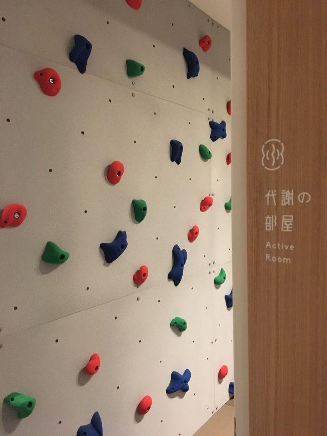 京の週末 令和元年旅納めは、不思議な宿でボルダリング? 「代謝の部屋」に泊まってみた