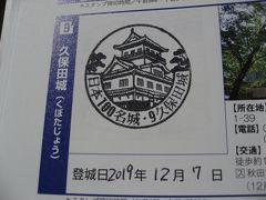 日本100名城 No9 久保田城
