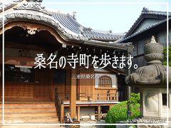 桑名の寺町を歩きます。