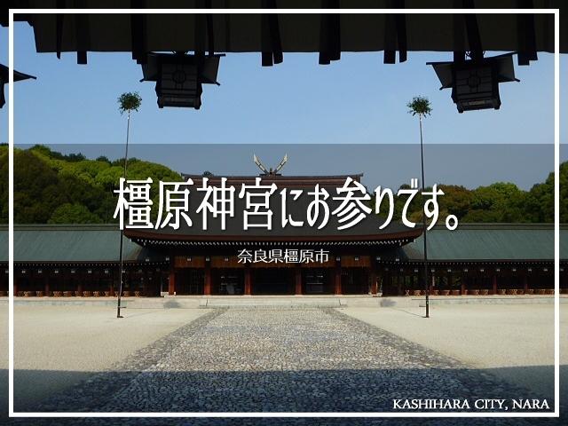 橿原神宮にお参りです。