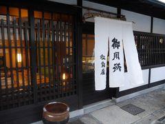 創業1392年 宮内庁御用 松前屋☆2019/11/27