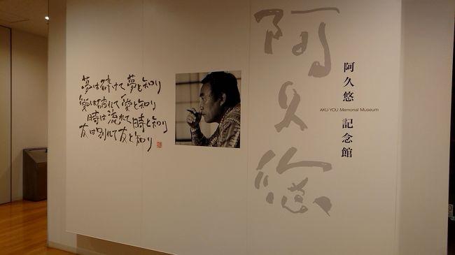 明治大学博物館の隣に阿久悠記念館が有りました。 <br />明治大学ホームページから<br />『日本を代表する作詞家・作家阿久悠は、だれもが知る多数の歌謡曲の作詞を手がけました。その数は5,000曲以上におよびます。都はるみの『北の宿から』、沢田研二の『勝手にしやがれ』、ピンク・レディーの『UFO』などの大ヒット曲をはじめ、アニメソングやCM曲まで幅広いジャンルでヒット曲を数々世に送り出してきました。日本レコード大賞受賞は史上最多の5回、シングルレコードの売り上げは6,800万枚を越えています。<br /><br /> その活躍は作詞のみにとどまらず、直木賞候補となった『瀬戸内少年野球団』をはじめとする小説作品や、アフォリズム(警句)の手法を駆使したエッセイ、詩歌を多数発表し、作家として多大な業績を残しました。<br /><br /> ご遺族から、自筆原稿をはじめとする阿久関係資料およそ1万点が寄贈されたことを受け、同氏の業績をたたえるとともに、その遺産を次世代に継承していくため、2011年10月28日、阿久悠記念館をオープンさせることとなりました。』