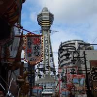 ★15年ぶりの大阪で迷爺婆の徘徊旅★