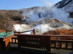 登別温泉:初冬の旅日記