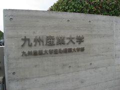 学食訪問ー242 九州産業大学