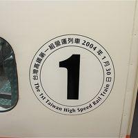 2019年夏 台湾一人旅 Part6 (台湾新幹線で台北に)