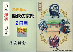 Go!  朱印 Trip to晩秋の京都2019 Dec. 2日目
