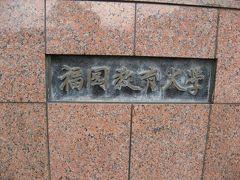 学食訪問ー243 福岡教育大学