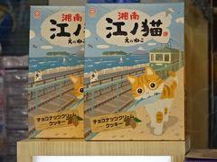 初めての鎌倉ー6ー江ノ島
