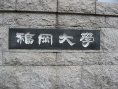 学食訪問ー246 福岡大学