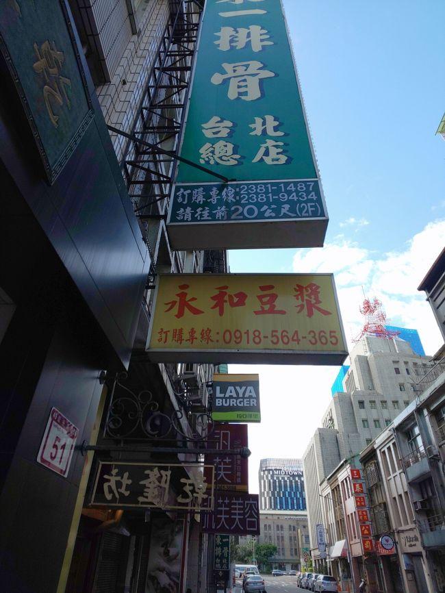 Liveのための台北旅ですが、Live後の夜も日曜もめいっぱい楽しみます。