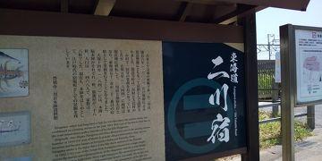 10_旧東海道五十三次歩き旅 天竜川~舞阪(7/29 16km) 新居~二川(7/30 17km)