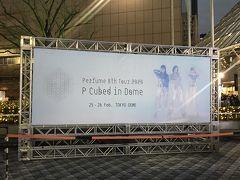 """2020年2月 Perfume 8th Tour 2020 """"P Cubed"""" in Dome 東京ドーム公演"""