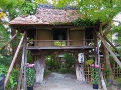 2019京都の紅葉⑩「山ばな平八茶屋」でかま風呂体験と麦飯とろろ膳