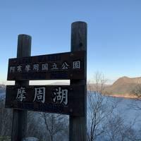 でっかい北海道 1 ~初の阿寒湖へ編~