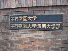 学食訪問ー247 中村学園大学