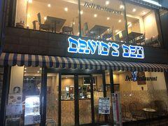 白金高輪発のイスラエル料理店「デビッドデリ」~日本では珍しい本格的イスラエル料理を提供する数少ないお店~