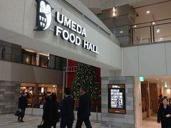 話題のダイニングエリア【UMEDA FOOD HALL】 高級感があってゆったりスペース、ザワザワ感なし!