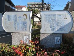 大森駅界隈ぷらぷら その3(解説板を見て学ぶ)