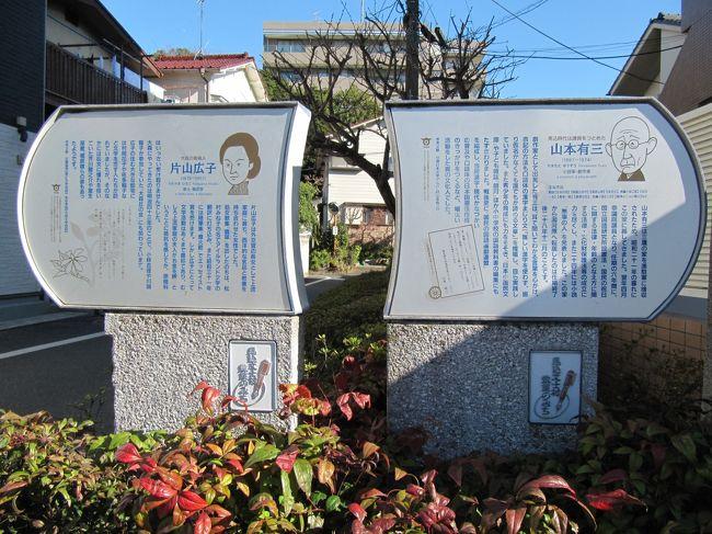 「馬込文士村 散策のみち」<br /><br />大森駅西口に広がる山王・馬込のエリアに明治から昭和初期にかけ数多くの作家・詩人・芸術家・書道家・日本画家などが移り住み馬込文士村なるものを形成しました。鉄道開通で東京のベッドタウン的存在になったようです。<br /><br />文学転換期に将来への不安にかられながら、互いの家を行き交い、酒を酌み交わしては文学談議に花を咲かせ、麻雀やダンスに興じてはハメを外して<br />果ては離婚騒動まで持ち上がる始末。しかし、次代の文学を模索する人間味あふれる生き生きとした姿がそこにはあったようです。<br /><br />馬込文士の旧住居跡には解説板が建てられていて、お薦めのウォーキングコースもあります。実際に歩きながら当時の面影にひたってみました。<br /><br /><br />