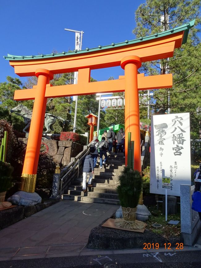 我が家では祖父の代から毎年恒例として、東京都新宿区西早稲田の「穴八幡宮」へ、金銀融通の御守【一陽来復御守】を授かりに行きます。<br />冬至から節分までの期間に授かることができます。<br />冬至の日は早朝5時からの開門ですが、大変混雑する(数時間も並ぶ)そうなので、この日は避けて行くようにしています。<br />金銀融通を信じて・・・「融通されているのかしら」と思いをよせつつ、毎年主人は授かりに行きます。<br />贅沢はできないけど、不自由なく生活できる事に感謝、感謝ですね。
