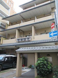 2019京都の紅葉⑧ 京都駅近「伊香詰所」に素泊まりする