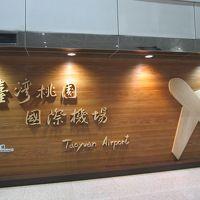 10回目の夫婦旅・①ニイハオ台湾