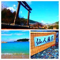 真冬の川につかる。和歌山県川湯温泉2熊野本宮大社と白浜ビーチもね。