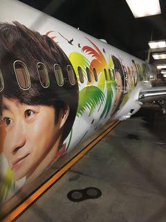 Day1-1 ARASHI HAWAII JETでホノルルへ!そして初めてのマウイ島乗り継ぎ!【2019年12月マウイ島&ホノルルマラソン】