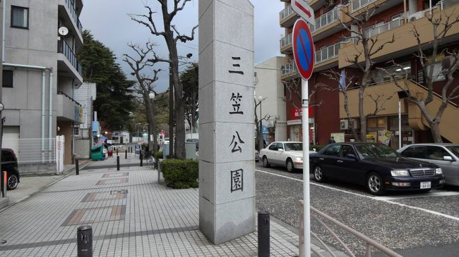 2014年3月7日横須賀市の三笠公園
