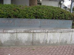 学食訪問ー249 九州大学・大橋キャンパス