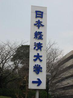 学食訪問ー251 日本経済大学・福岡キャンパス