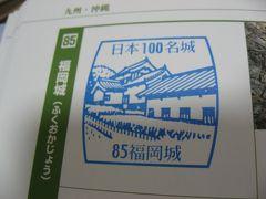 日本100名城 No85 福岡城