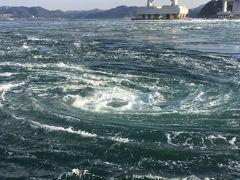 鳴門の美味しいものと渦潮に感動!徳島県3泊4日の旅(1)