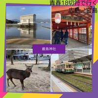 青春18切符で牡蠣食う広島二泊三日一人旅 2