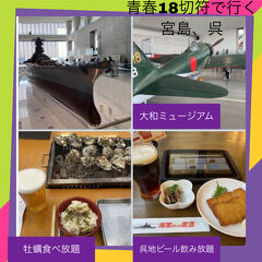 青春18切符で牡蠣食う広島二泊三日一人旅 3