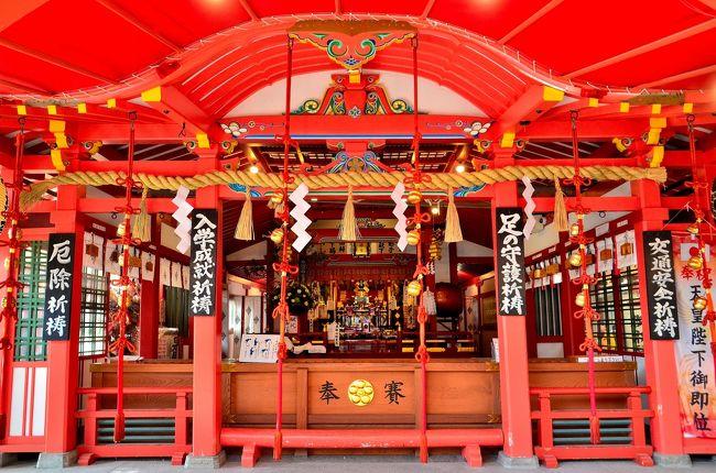 長岡天満宮や松山神社と並び「阪急沿線 三天神」に数えられるのが、大阪府豊中市服部元町の能勢街道沿い、阪急 服部天神駅の飲食店や住宅が密集するエリアにひっそりと鎮座する服部天神宮です。全国に4千社ほどあるとされる菅原道真を祀る神社のなかでも、菅公の足跡が残された希少な神社のひとつです。<br />「天神宮」ゆえ、想像通りに「天神(てんしん)=少彦名命(医薬の祖神)」と「天満大自在天神=菅原道真(学問の神)」の2柱が祀られています。しかし単なる「学問の神様」ではなく、「足の神様」としても知られているのが最大の特徴です。昨年カミさんが膝を痛めたこともあり、「足怪我平癒」のご利益にあやかれるようにとの思いを込めて参拝してまいりました。<br />「足の神様」の由来は、祭神の1柱である菅原道真に因みます。菅公が大宰府に左遷させられる折、この地を通りかかった時に持病の脚気に悩まされて動けなくなり、その時に医薬の祖神「少彦名命」を祀る小祠への参拝を勧められて祈願したところ、痛みや浮腫みが治り、無事赴任できたと伝わります。菅公が太宰府の地で没した後、菅公を神として尊崇する天神信仰が広がり、服部天神宮として造営され「脚気天神」や「足の神様」と呼ばれるようになりました。今では足の病気の平癒の他、サッカーや陸上競技など、足を使ったスポーツの上達を祈願する人達の聖地ともなっています。<br />服部天神宮のHPです。<br />http://www.apsara.ne.jp/hattori-tenjingu/