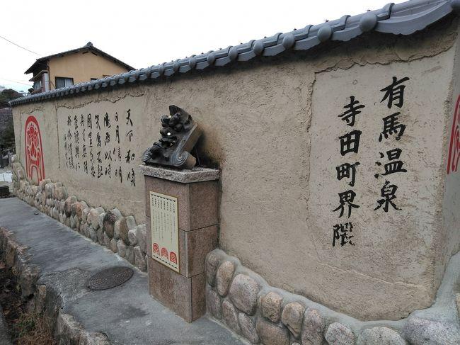 毎年恒例の年末の湯めぐりの二日目です。<br />二日目は神戸市内をメインで巡っています。<br />今日も観光はほとんどなく、ひたすら温泉巡りに徹しています。<br />備忘録的な旅行記なので、旅らしさはないかもしれません。悪しからず。