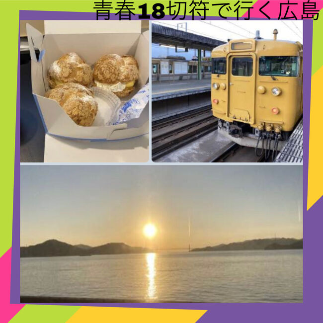 青春18切符で牡蠣食う広島二泊三日一人旅 4