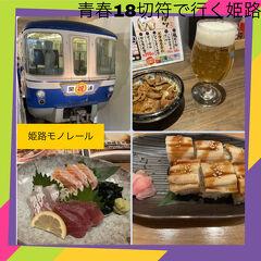 青春18切符で牡蠣食う広島二泊三日一人旅 5 final