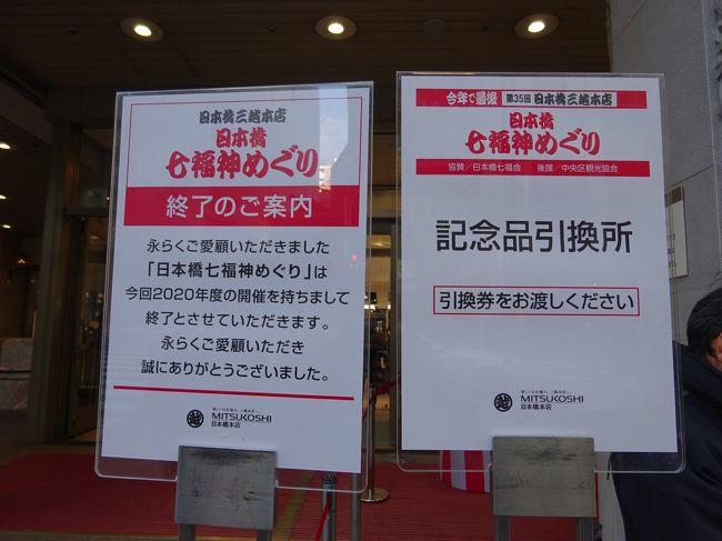 2020年 三越主催 日本橋七福神を周ってきました