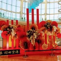 母娘旅 2020年お正月 in 羽田空港国際線ターミナル&ロイヤルパークホテル<前編>map10